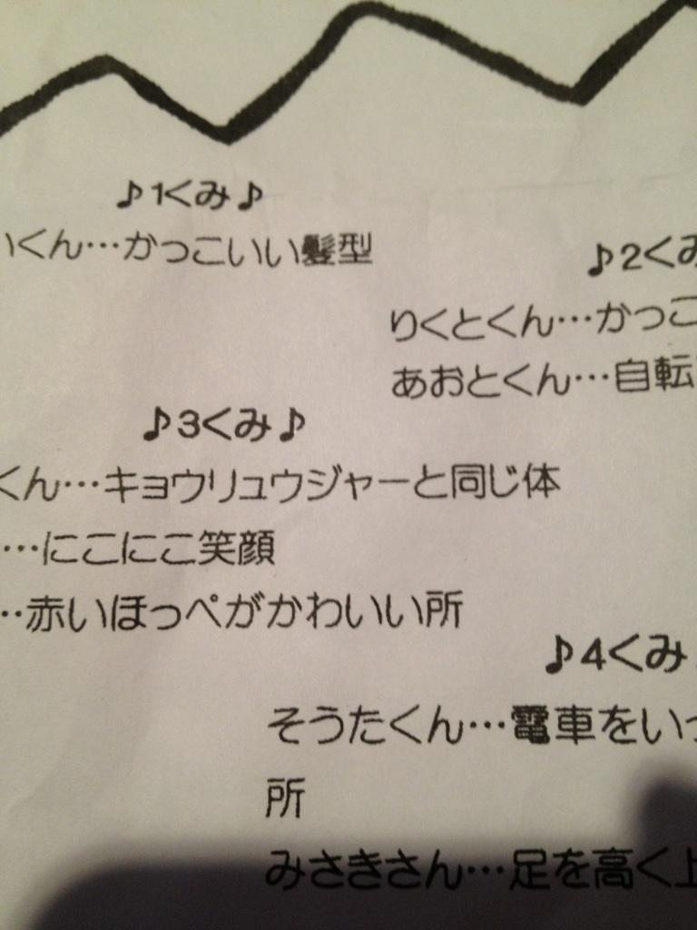 幼稚園から配られたお手紙